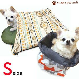 【宅配便】【HappyDays Sサイズ ペット用スリーピングバッグ】ペット 犬 猫 寝袋 マット ベッド アウトドア 防災 防災グッズ レジャー ペットプロ