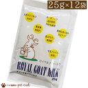 【メール便送料無料】【ペットプロ ロイヤル ゴートミルク 300g(25g×12袋)#1011】犬猫用補助食品 栄養補助食品 無…