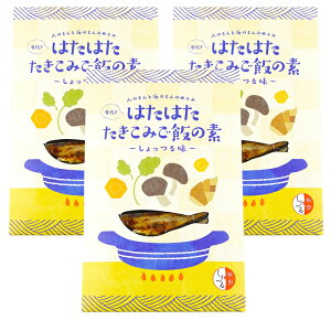 高橋しょっつる屋 秋田名産 ハタハタ 炊き込みご飯の素 しょっつる味 180g 3袋