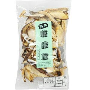 山一 国産 秋田 はたけやま椎茸園 原木 乾椎茸 干し しいたけ スライス 無添加 無農薬 50g 1袋