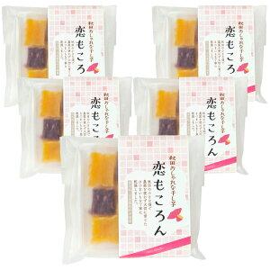 秋田 アグリヴィーナス 恋もころん シルクスイート さつまいも 干し芋 国産 無加糖 無添加 無農薬 5個セット