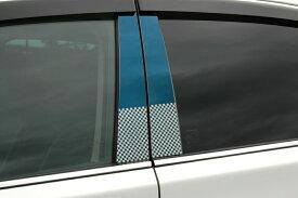 FR4 ジェイド  ステンレスピラー ファサネイトスタンダードタイプ(チェック柄シリーズ 市松模様風)鏡面HYPERブルー/ピラー/鏡面/ヘアライン/ホンダ/車/車パーツ/ピラーパネル/ステンレス/高品質