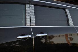 FR4 ジェイド  ステンレスピラー ファサネイトスペシャルエディションタイプ(チェック柄シリーズ 市松模様風)鏡面HYPERゴールド/ピラー/鏡面/ヘアライン/ホンダ/車/車パーツ/ピラーパネル/ステンレス/高品質
