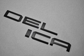 CV5W デリカD:5 マットブラックエンブレム(艶消し) デリカロゴ単品  純正/メッキ/艶消し/黒/セット/単品/車/車パーツ/カーパーツ/高品質/送料無料