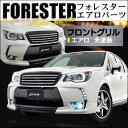 Forester1 160415