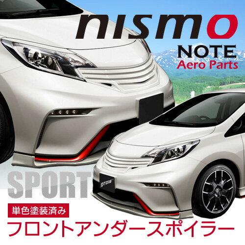 ◆◆【grow】E12ノート NISMO専用 フロントアンダースポイラー 単色塗装済み