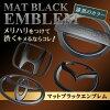 ◆◆除光M35 sutejiamattoburakkuemburemu(除去光泽)后部单物品纯正/镀金/的/黑/安排/单物品/车/车零件/汽车零件/优质