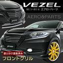 Vezel2 160406