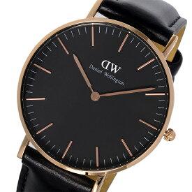 ダニエルウェリントン Daniel Wellingtonクラシック ブラック シェフィールド/ローズ 36mm 腕時計 DW00100139 メンズ レディース ユニセックス ラッピング プレゼント ギフト (1年保証)