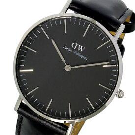 ダニエルウェリントン Daniel Wellingtonクラシック ブラック シェフィールド/シルバー 36mm 腕時計 DW00100145 メンズ レディース ユニセックス ラッピング プレゼント ギフト (1年保証)