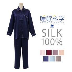 【15%OFF】ワコール 睡眠科学 シルクサテン パジャマ 上下セット レディース YDX508