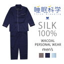 ワコール 睡眠科学 シルクサテン メンズパジャマ 上下セット メンズ YGX509【r】【n】【n05】【p】【】