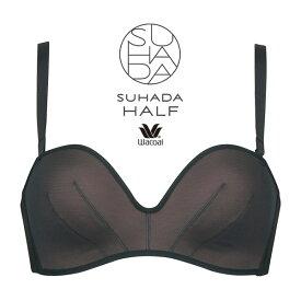 【25%OFF】ワコール SUHADA HALF スハダハーフ BRB671シリーズ ブラジャー単品 全3色 A-C/65-80 BRB671