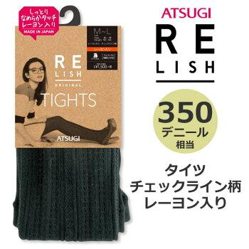 [ATSUGI(アツギ)]RELISHORIGINAL(レリッシュオリジナル)-タイツ・レーヨン入り・チェックライン柄