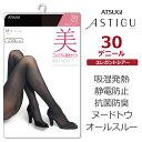 [ATSUGI(アツギ)]ASTIGU 美-プレミアム発熱タイツ 30-アスティーグ タイツ【p】【】