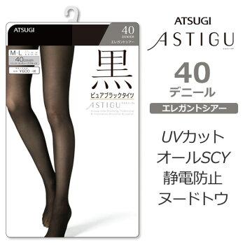 [アツギ]ASTIGU黒-ピュアブラックタイツ40-アスティーグタイツ