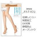[ATSUGI(アツギ)]ASTIGU 開-オープントウ-アスティーグ パンティストッキング【ストッキング・パンスト】【p】【】