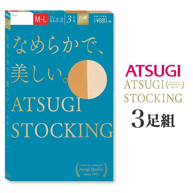 アツギ ATSUGI STOCKING なめらかで、美しい。パンティストッキング 3足組 FP8803P【ストッキング・パンスト】【p】【】