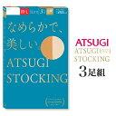 アツギ ATSUGI STOCKING なめらかで、美しい。パンティストッキング 3足組 FP8803P