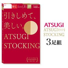 アツギ ATSUGI STOCKING 引きしめて、美しい。パンティストッキング 3足組 FP8813P