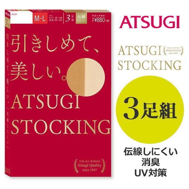 アツギ ATSUGI STOCKING 引きしめて、美しい。パンティストッキング 3足組 FP8813P【ストッキング・パンスト】【p】【】