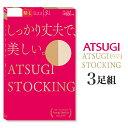 アツギ ATSUGI STOCKING しっかり丈夫で、美しい。 パンティストッキング 3足組 FP8833P【ストッキング・パンスト】【p】【】