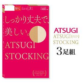 アツギ ATSUGI STOCKING しっかり丈夫で、美しい。 パンティストッキング 3足組 FP8833P