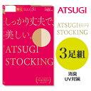 [ATSUGI(アツギ)]ATSUGI STOCKING しっかり丈夫で、美しい。ストッキング3足組(パンティストッキング)【ストッキング・パンスト】【p】【】