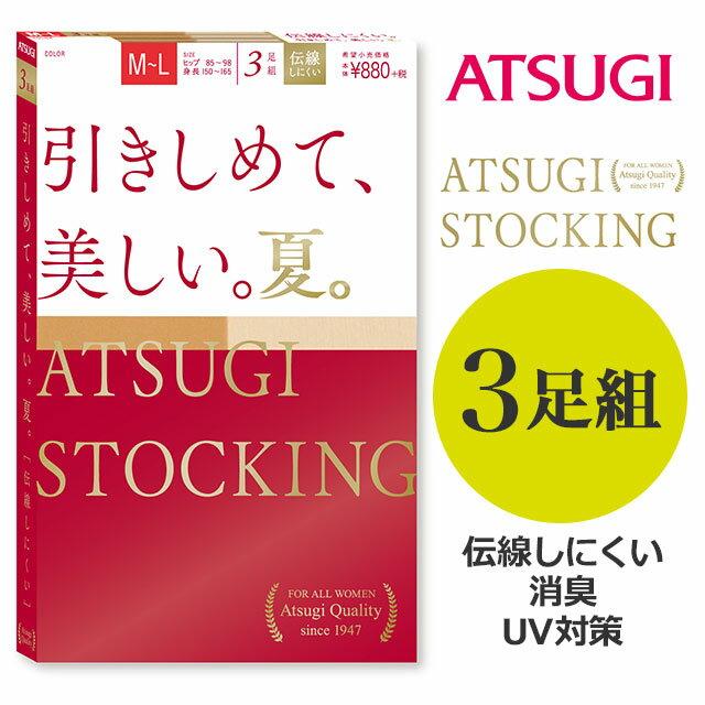 アツギ ATSUGI STOCKING 引きしめて、美しい。夏。パンティストッキング 3足組 FP8863P【ストッキング・パンスト】【p】【】