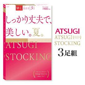 【31%OFF】アツギ ATSUGI STOCKING しっかり丈夫で、美しい。夏。パンティストッキング 3足組 FP8883P