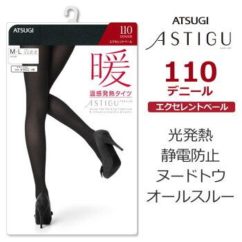 [アツギ]ASTIGU暖-温感発熱タイツ110-アスティーグタイツ