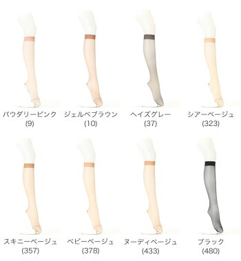 [アツギ]ASTIGU肌-素肌感-ひざ下丈ストッキング