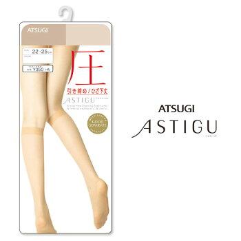 [アツギ]ASTIGU圧-引き締め-ひざ下丈ストッキング