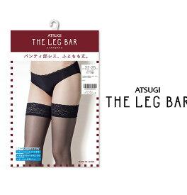 アツギ THE LEG BAR ふともも丈 プレーン編み パンティストッキング FT12000