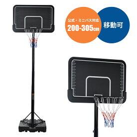 バスケットゴール 公式&ミニバス対応 8段階高さ調節 200-305cm 移動可 工具付き ゴールネット バックボード リング ミニバス 一般用 屋外用 1年保証付き