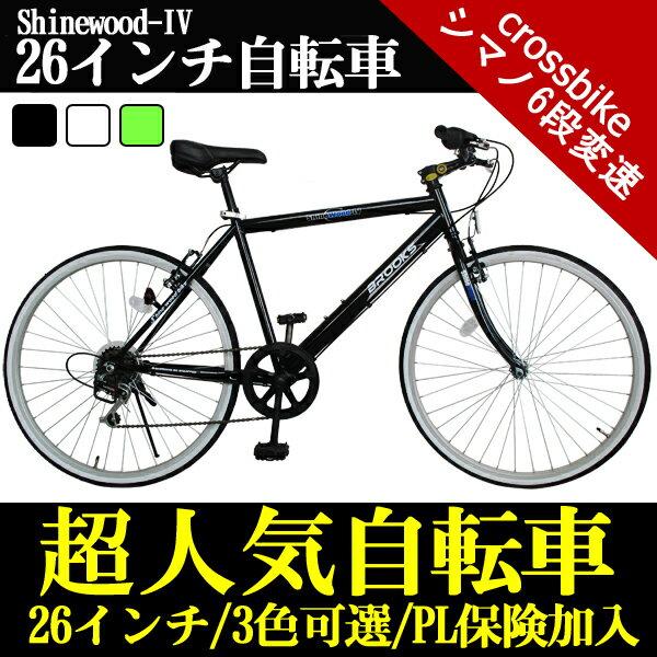 クロスバイク 自転車 26インチ ロードバイク SHINEWOOD 軽量 シマノ6段変速 自転車 一年安心保障 マウンテンバイク シマノ シティサイクル 男性 女性 子供 通勤 通学