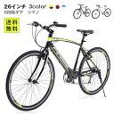 自転車 クロスバイク マウンテンバイク ロードバイク 3色 26インチ シマノ製6段ギア ライト カギ付き メンズ レディー…