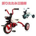 【全品ポイント5倍中!】子供用三輪車 三輪車のりもの BTM 1年安心保証 折りたたみ ランニングバイク おもちゃ 乗用玩…