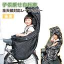 レインカバー 自転車チャイルドシート用 自転車用 後ろ 透明シート強化?撥水加工 子供乗せ 雨具 あす楽
