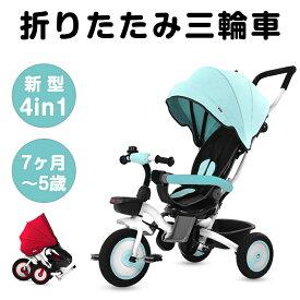 2021最新モデル 三輪車 子供用三輪車 三輪車のりもの サンシェード付き BTM 1年安心保証 コントロールバー付き おもちゃ キッズバイク かじとり 乗用玩具 足けり 幼児用 軽量 子供の日ギフト プレゼント