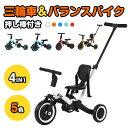 2021最新モデル 子供用三輪車 5in1 三輪車のりもの BTM 押し棒付き バランスバイク 自転車 おもちゃ 乗用玩具 幼児用 …