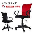 オフィスチェア(両脚)2脚セット メッシュ パソコンチェア デスクチェア 椅子 肘付き PCチェア パソコンチェアー 事務 イス ワークチェア コンパクト メッシュバック 事務椅子 360度回転 昇降機能