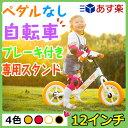 「100円クーポン配布中★在庫一掃」 子供自転車 バランスバイク ペダルなし自転車 誕生日プレゼント トレーニングバイ…