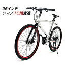 ★地域限定価格★ 【シルバー限定】マウンテンバイク マウンテン バイク 自転車 クロスバイク ロードバイク レディー…