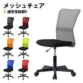 オフィスチェア デスクチェア パソコンチェア 会議用椅子 椅子 メッシュ 腰痛対策 いす メッシュバックチェア メッシュチェア おしゃれ コンパクト 1年保証 送料無料