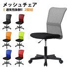 オフィスチェア(両脚)2脚セット お得なセット 1年安心保証 メッシュ 腰痛対策 椅子 いす メッシュバックチェア メッシュチェア ワークチェア オフィスチェアー メッシュ デスクチェア パソコンチェア PCチェア 送料無料