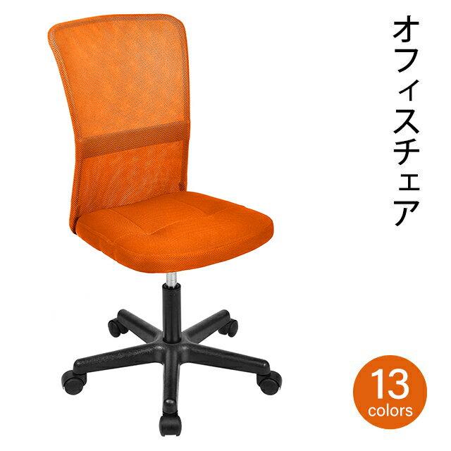 【今夜P5倍20時から4H限定!】オフィスチェア デスクチェア パソコンチェア 会議用椅子 椅子 メッシュ 腰痛対策 いす メッシュバックチェア メッシュチェア おしゃれ コンパクト 1年保証 送料無料