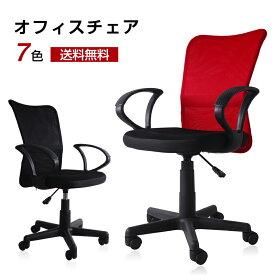 オフィスチェア オフィスチェアー メッシュデスクチェアー 会議用椅子 1年安心保証 メッシュ ハイバック デスクチェア PCチェアー 耐久性抜群 腰当て 肘付き 椅子事務椅子 360度回転 通気性 送料無料