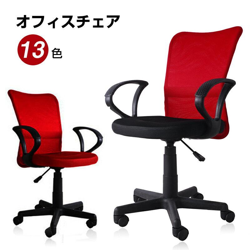 【今夜P5倍20時から4H限定!】オフィスチェア オフィスチェアー メッシュデスクチェアー 会議用椅子 1年安心保証 メッシュ ハイバック デスクチェア PCチェアー 耐久性抜群 腰当て 肘付き 椅子事務椅子 360度回転 通気性
