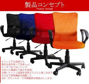 オフィスチェアオフィスチェアーメッシュデスクチェアーパソコンチェアー椅子いす家具OAチェアーSOHO事務椅子昇降機能シートバックハイバック